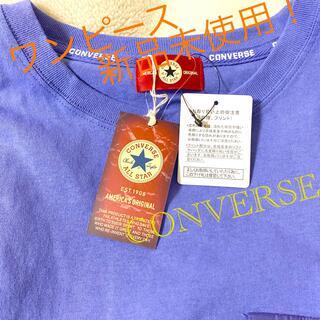 コンバース(CONVERSE)のCONVERSEワンピース(ロングワンピース/マキシワンピース)