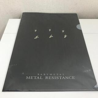 ベビーメタル(BABYMETAL)のBABY METAL METAL RESISTANCE クリアファイル 非売品(ミュージック)