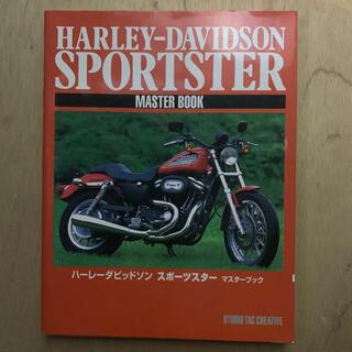 ハーレーダビッドソン(Harley Davidson)のハーレーダビッドソン スポーツスターマスターブック(カタログ/マニュアル)