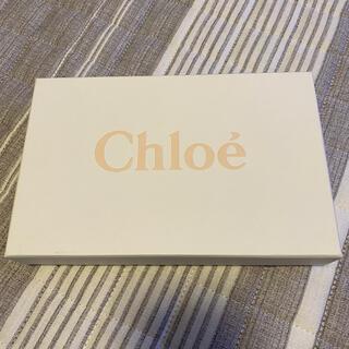 クロエ(Chloe)の財布の箱 Chloe(ショップ袋)