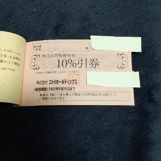 ニトリ(ニトリ)のニトリ 株主優待1枚(その他)