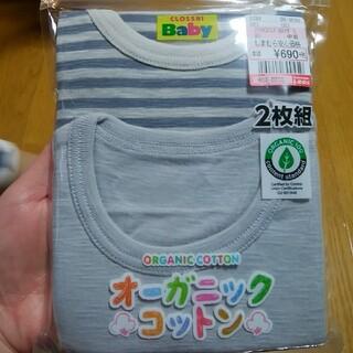 シマムラ(しまむら)の長袖シャツ80(肌着/下着)