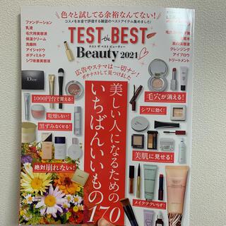 TEST the BEST Beauty コスメを本音で評価する雑誌のベストアイ(ファッション/美容)