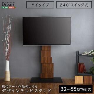 デザインテレビスタンド ハイスイングタイプ【BROART-ブラート-】(リビング収納)