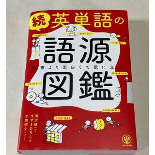 続英単語の語源図鑑 辞書より面白くて役に立つ(語学/参考書)