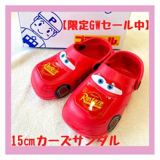 ディズニー(Disney)のラスト1点【新品】ディズニー カーズ キッズサンダル15㎝ キッズ靴(スニーカー)