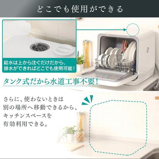 アイリスオーヤマ(アイリスオーヤマ)の食洗機 工事不要 アイリスオーヤマ スマホ/家電/カメラの生活家電(食器洗い機/乾燥機)の商品写真