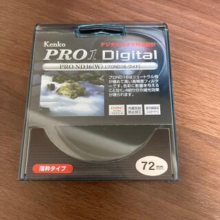 ケンコー(Kenko)のKenko PRO1 Digital PRO ND16(W) 72mm(フィルター)