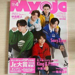 ジャニーズ(Johnny's)のMyojo 2018年 4月号(アート/エンタメ/ホビー)