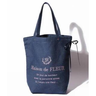 メゾンドフルール(Maison de FLEUR)のMaison de FLEUR デニムトートバッグ(トートバッグ)
