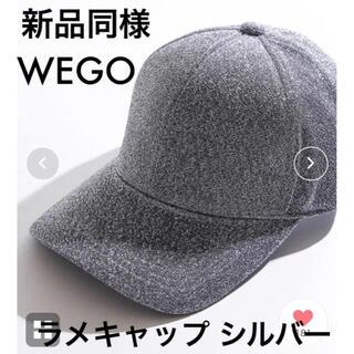 ウィゴー(WEGO)の新品同様 WEGO ラメキャップ 帽子 キャップ シルバー 男女兼用(キャップ)