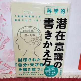 コウブンシャ(光文社)の科学的 潜在意識の書きかえ方(ビジネス/経済)