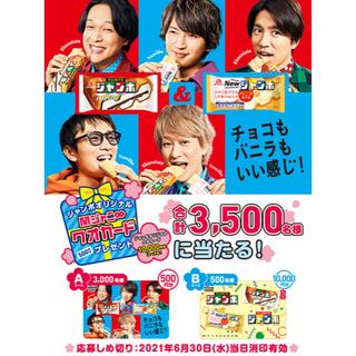 モリナガセイカ(森永製菓)のチョコモナカジャンボ☆バーコード10枚(その他)