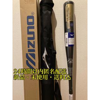 ミズノ(MIZUNO)のミズノ ビヨンドマックス レガシー 84センチ ミドルバランス 新品未使用(バット)