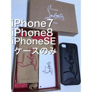 クリスチャンルブタン(Christian Louboutin)のクリスチャンルブタン iPhone7 iPhone8 iPhoneSEケースのみ(iPhoneケース)