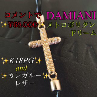 Damiani - DAMIANI ブレスレット K18ブレスレット K18ピンクゴールド