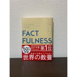 ニッケイビーピー(日経BP)のFACTFULNESS ファクトフルネス ビジネス ビジネス本 本 美品(その他)