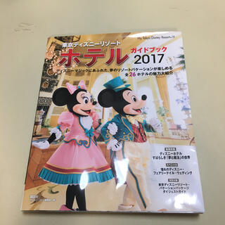 ディズニー(Disney)のディズニーリゾートホテルガイドブック(地図/旅行ガイド)