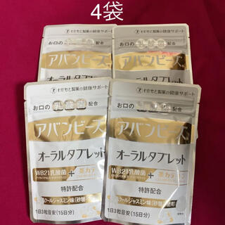アバンビーズ オーラルタブレット クールジャスミン味 45粒(15日分)×4袋 (口臭防止/エチケット用品)
