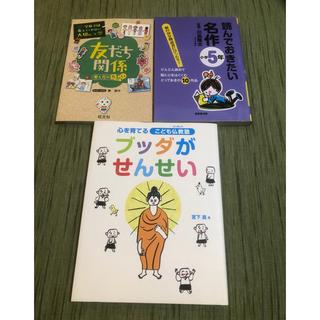 オウブンシャ(旺文社)の友だち関係、読んでおきたい名作、ブッダがせんせい(絵本/児童書)