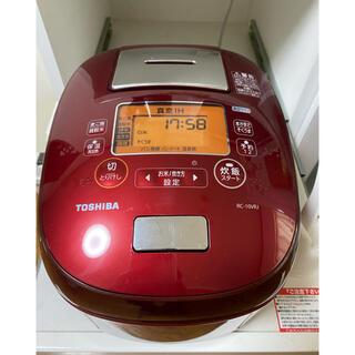 東芝 - 『値下げ』●東芝 TOSHIBA RC-10VRJ-R 真空IHジャー 炊飯器