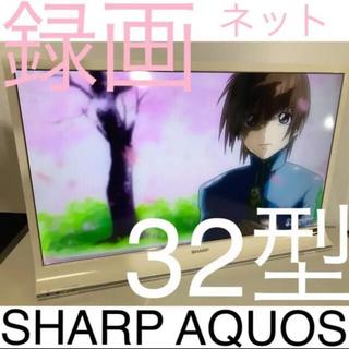 SHARP - 【デザインモデル、録画、ネット】32型 シャープ 液晶テレビ AQUOS
