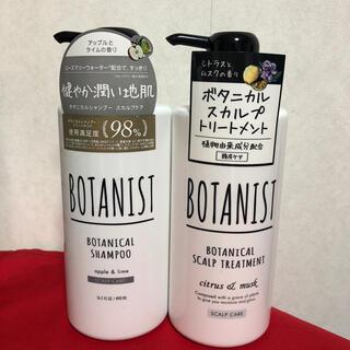 BOTANIST - 新品 ボタニスト シャンプー トリートメント スカルプ