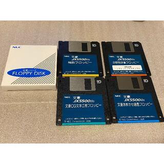 エヌイーシー(NEC)のNEC 文豪シリーズ JX5500BS フロッピー 4枚セット ワープロ 補助(その他)