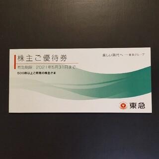 東急株主優待券 古代エジプト展チケット4枚分(その他)