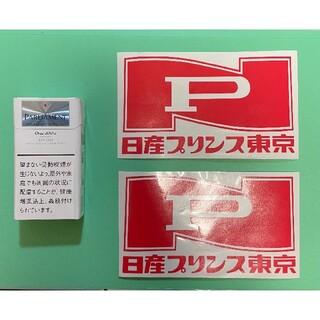 日産 - 日産プリンス東京 切り文字ステッカー 防水仕様 アースカラー 日産 カスタム