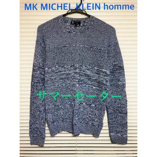 エムケーミッシェルクランオム(MK MICHEL KLEIN homme)のMICHEL KLEIN homme サマーニット 長袖(ニット/セーター)
