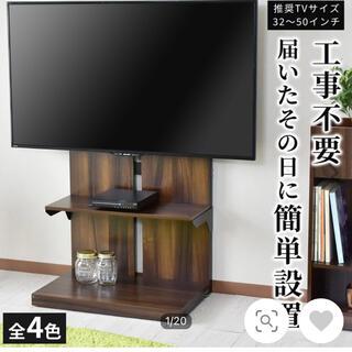 テレビ台 テレビスタンド 壁寄せ 32〜50インチ対応 TVスタンド ハイタイプ(リビング収納)