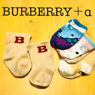 バーバリー(BURBERRY)の【BURBERRY】バーバリー ベビーソックス 靴下 +おまけ3足セット(靴下/タイツ)