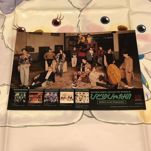 SEVENTEEN(セブンティーン)のジョンハン ひとりじゃない 渋谷 タワレコ 限定 フライヤー seventeen エンタメ/ホビーのCD(K-POP/アジア)の商品写真