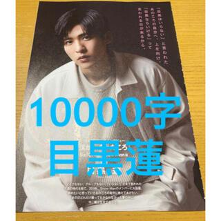Myojo スノーマン  目黒蓮 10000字インタビュー(アイドルグッズ)