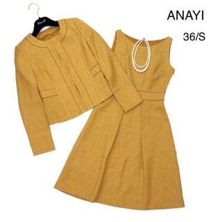 ANAYI - 美品♡ ANAYI アナイ ワンピース セットアップ スーツ 春コーデ 36 S