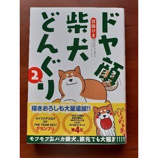 ドヤ顔柴犬どんぐり2 ブログ 4コマ コロコロまんが日記 宮路ひま(4コマ漫画)