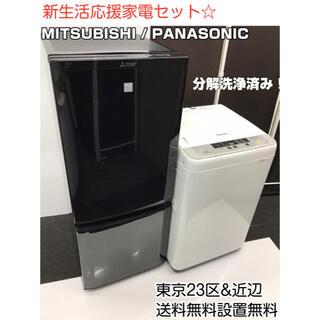 ミツビシ(三菱)の新生活応援家電セット、冷蔵庫、洗濯機。設置無料、送料無料地域あり。(冷蔵庫)