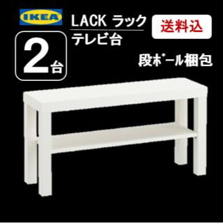 【2台】イケア IKEA LACK ラック テレビ台, ホワイト【新品】(リビング収納)
