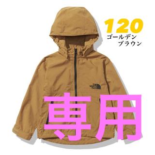 THE NORTH FACE - 【 120 】ゴールデンブラウン★ノースフェイス★キッズ コンパクト ジャケット
