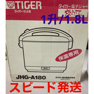 タイガー(TIGER)の極美品❗️保温ジャー電子保温ジャー1升/1.8L家庭用業務用(調理機器)