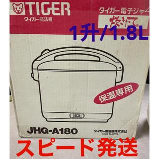 タイガー(TIGER)の⭐️値下げ極美品❗️保温ジャー電子保温ジャー1升/1.8L家庭用業務用(調理機器)
