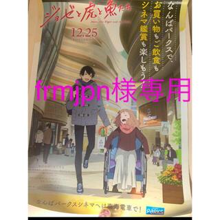 【新品】ジョゼと虎と魚たち 非売品パンフ チラシ ポスター(邦画)