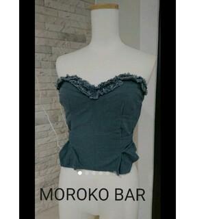 モロコバー(MOROKOBAR)の美品☆モロコバー MOROKO BAR リボン付きビスチェ(ベアトップ/チューブトップ)