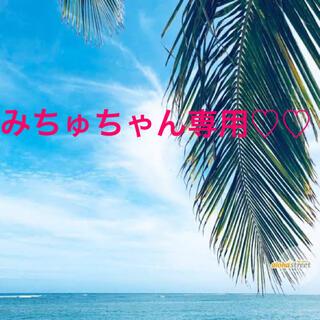 みちゅちゃん専用❤️(アンクレット)