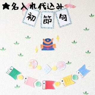52.【初節句 男の子】こどもの日 ガーランド 飾り 鯉のぼり(ガーランド)