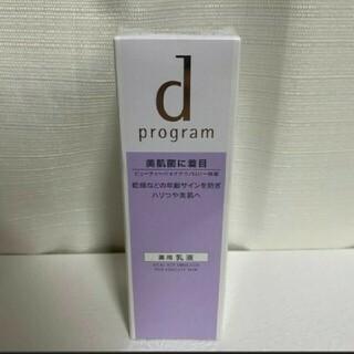 ディープログラム(d program)の資生堂 dプログラム バイタルアクトエマルジョンMB 敏感肌用乳液(乳液/ミルク)