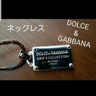 ドルチェアンドガッバーナ(DOLCE&GABBANA)の[訳あり激安!] ドルチェ&ガッバーナ プレート ネックレス(ネックレス)