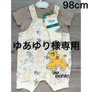 ディズニー(Disney)の【ゆあゆり様専用】ライオンキング 半袖Tシャツ&総柄白オーバーオール 98cm(Tシャツ/カットソー)