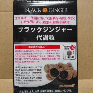 エガオ(えがお)のブラックジンジャー 代謝粒(ダイエット食品)